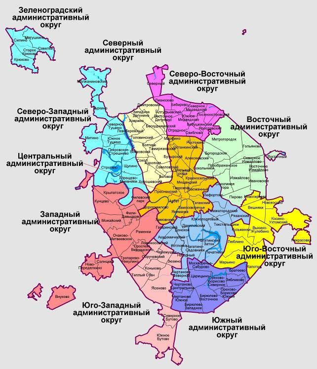 Административные округа Москвы