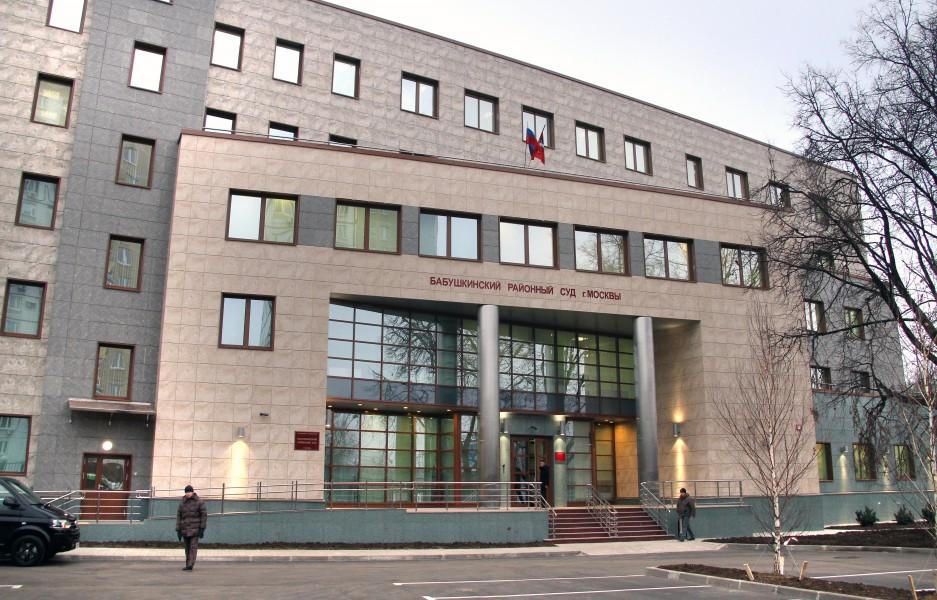 Бабушкинский районный суд (фотография здания)