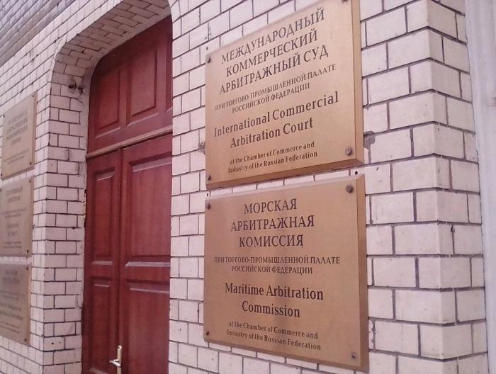 Международный коммерческий арбитражный суд (Москва)