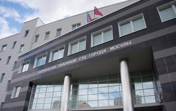 Щербинский районный суд (здание)